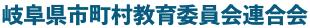 岐阜県市町村教育委員会連合会